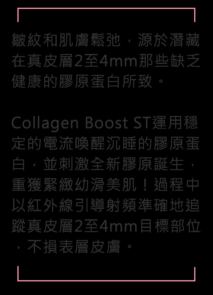 collagenboost-bg-05-mobile