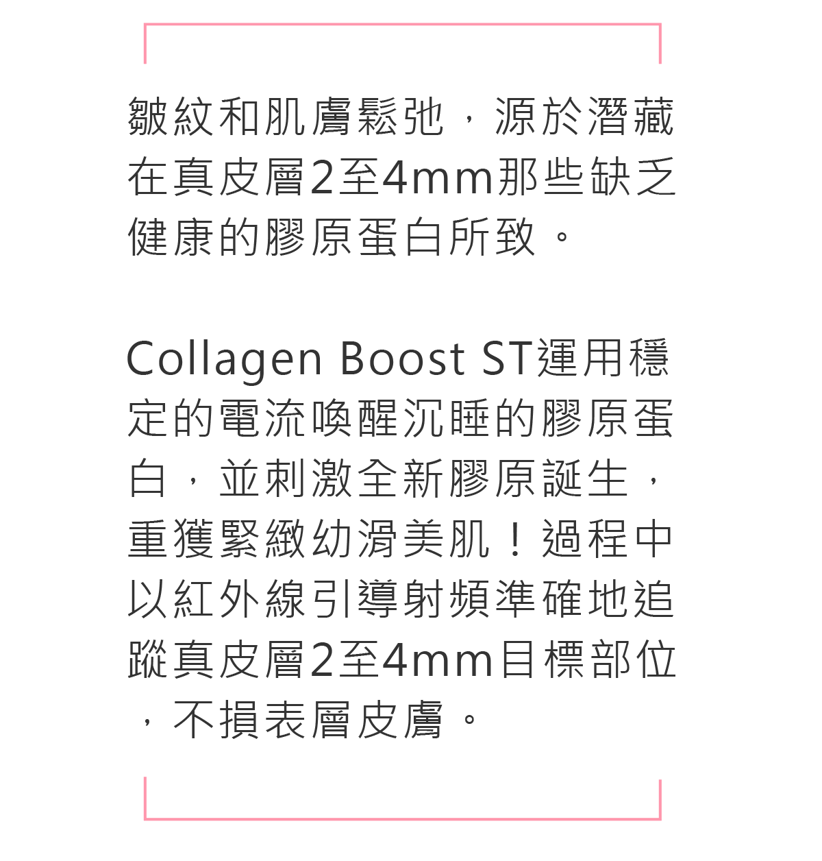 img-collagenboost_howitworks01